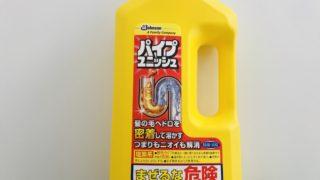 洗濯機♡排水溝掃除